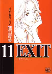 EXITエグジット第11巻_藤田貴美