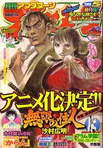 アフタヌーン2008年5月号無限の住人アニメ化決定