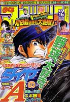週刊少年マガジン2007年16号