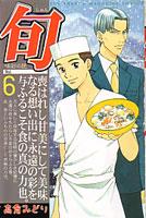 旬味彩の匠第6巻