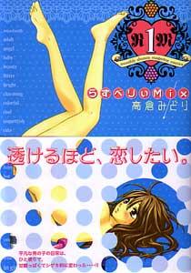 らずべりぃミックス1巻の帯