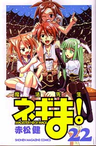 ネギま!第22巻赤松健