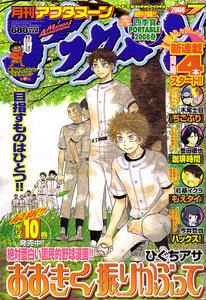 月刊アフタヌーン2008年7月号