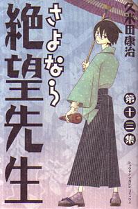 さよなら絶望先生第13集久米田康治