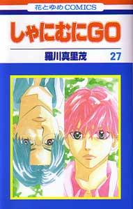羅川真里茂『しゃにむにGO』第27巻