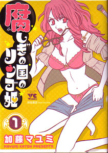 腐しぎの国のリンゴ姫01加藤マユミ