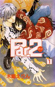 Par2(パーツ)第1巻_木嶋えりん