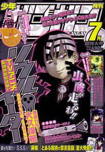 月刊少年ガンガン2008年7月号