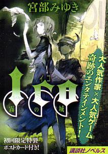 icoイコ宮部みゆき版小説の広告