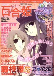 百合姫(ゆりひめ)2007年12月号vol.10