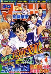 週刊少年マガジン2007年28号