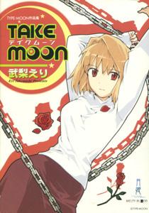『TAKE MOON(テイクムーン) 武梨えりTYPE-MOON作品集』