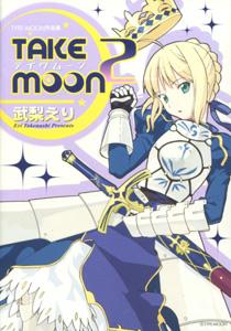 『TAKE MOON 2 武梨えりTYPE-MOON作品集』
