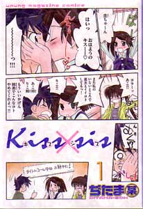 Kissxsis(キスシス)第1巻_ぢたま某