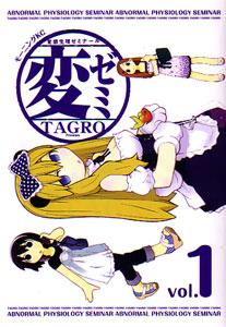 変ゼミ第1巻TAGRO