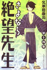 さよなら絶望先生第14集_久米田康治
