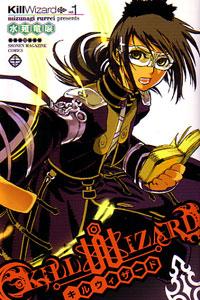 Killwizardキル・ウィザード01水薙竜唳