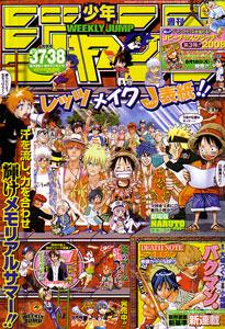 週刊少年ジャンプ2008年37・38合併号