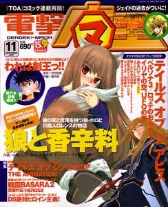 月刊電撃マ王200711