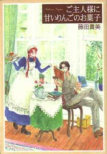 藤田貴美『ご主人様に甘いりんごのお菓子