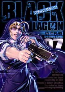 広江礼威『BLACK LAGOON(ブラック・ラグーン)』第7巻