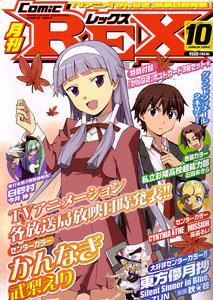 コミックREX2007年10月号