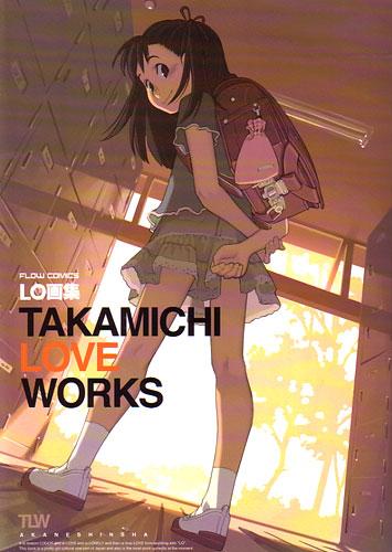 LO画集TAKAMICHI LOVE WORKS