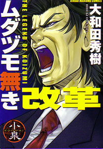 ムダヅモ無き改革_大和田秀樹