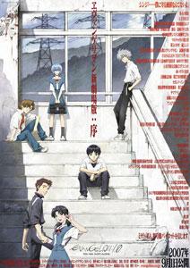 ヱヴァンゲリヲン新劇場版:序_DVD