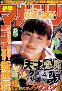 週刊少年マガジン2008年46号