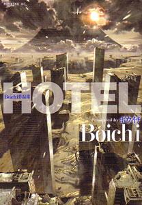 HOTEL(ホテル)Boichi作品集