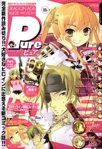 ドラゴンエイジPure_vol.01_2006