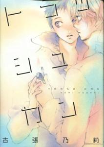 トラッシュカン_古張乃莉
