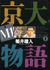京大M1物語第1巻_稲井雄人