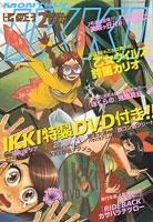 月刊IKKI2007年2月号
