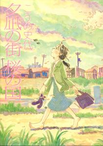 夕凪の街 桜の国_こうの史代