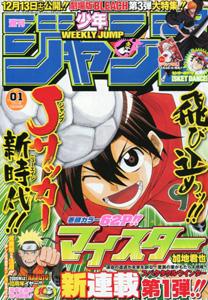 週刊少年ジャンプ2009年01号