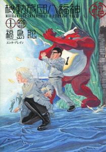 機動旅団八福神第1巻_福島聡