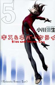 キス&ネバークライ第05巻_小川彌生