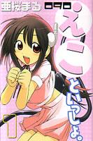 亜桜まる『090 えこといっしょ。』第1巻