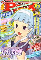 月刊comic REX(レックス)』2006年6月号