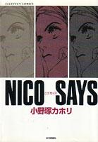 小野塚カホリ_nicosaysニコセッズ