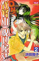 浜田翔子『代官山呪い屋st.』第2巻