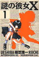 植芝理一『謎の彼女X』第1巻