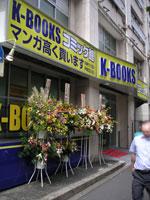 K-BOOKs池袋コミック館新装開店060907