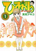 東村アキコ『ひまわりっ 健一レジェンド』第1巻