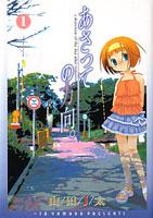 山田J太『あさっての方向。』第1巻