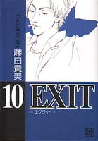 藤田貴美『EXIT(エグジット)』第10巻