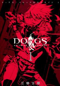 DOGS_BULLETS&CARNAGE_ドッグス_バレッツ&カーネイジ)第1巻_三輪士郎