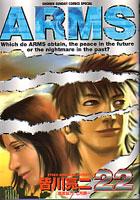 ARMSアームズ第22巻